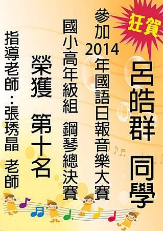 2014國語日報總決賽 皓群