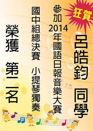 2014國語日報總決賽 皓鈞