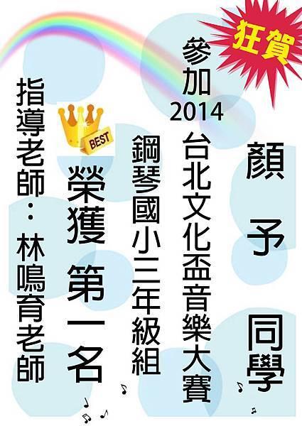 2014文化盃 顏予榜單