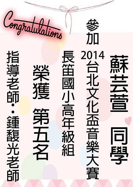 2014文化盃Emma榜單