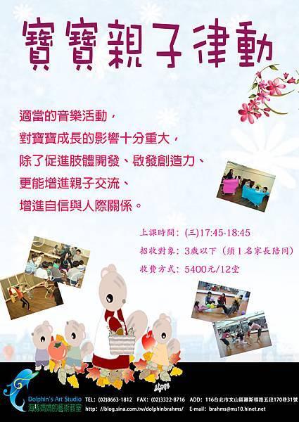 2014寶寶律動海報