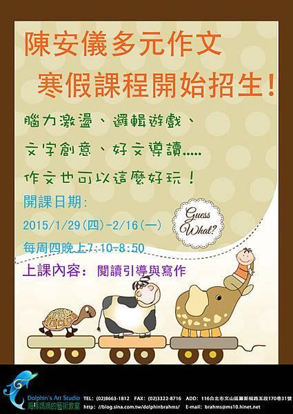 作文寒假課程招生海報2015(更新)