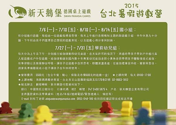 桌遊夏令營(2015)