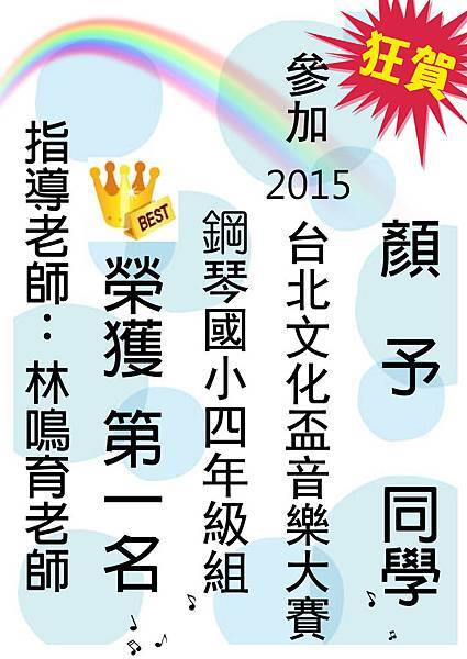 2015文化盃 顏予榜單