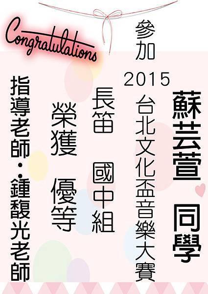 2015文化盃Emma榜單