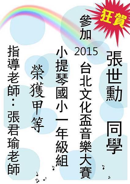 2015文化盃 張世勳榜單
