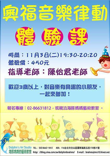 2015奧福音樂律動(體驗).jpg