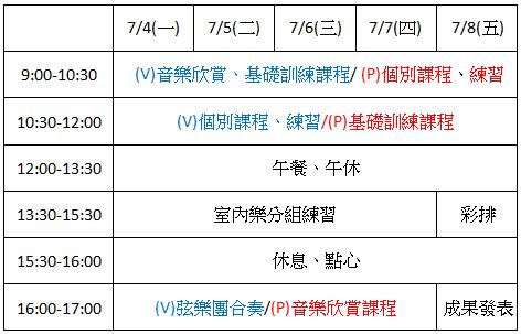 營隊課表.png