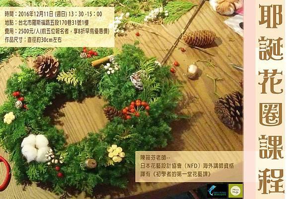 2016花藝課.jpg