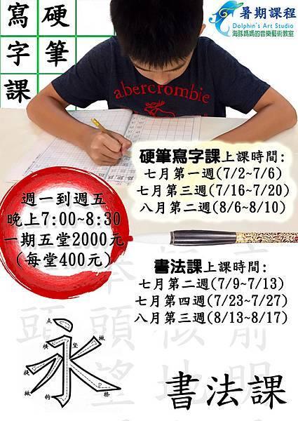 2018暑假寫字書法課.jpg