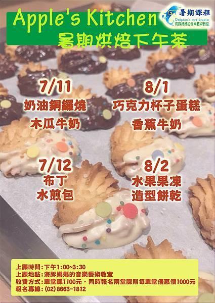 2018暑期烘焙下午茶new.jpg