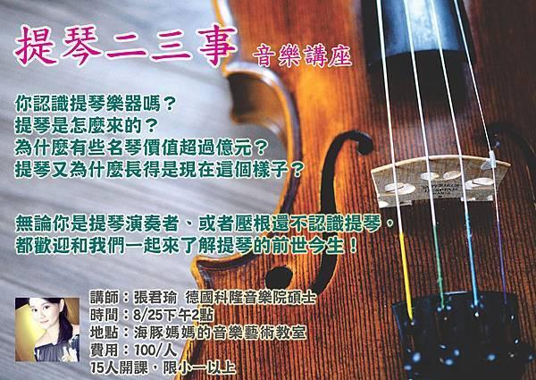 violin0825-a.jpg