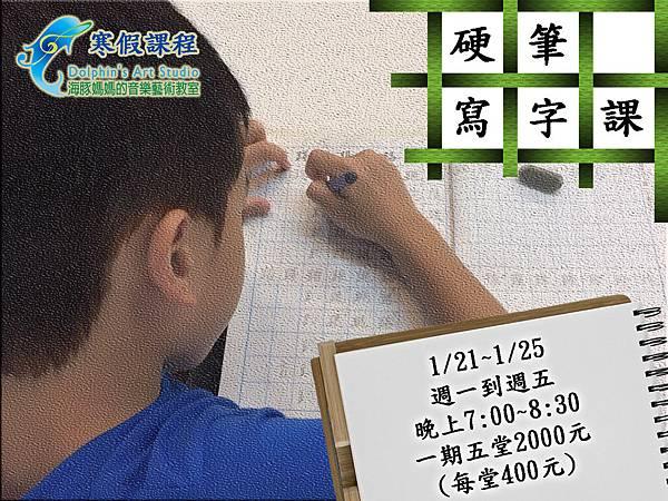 2019寒假寫字課.jpg