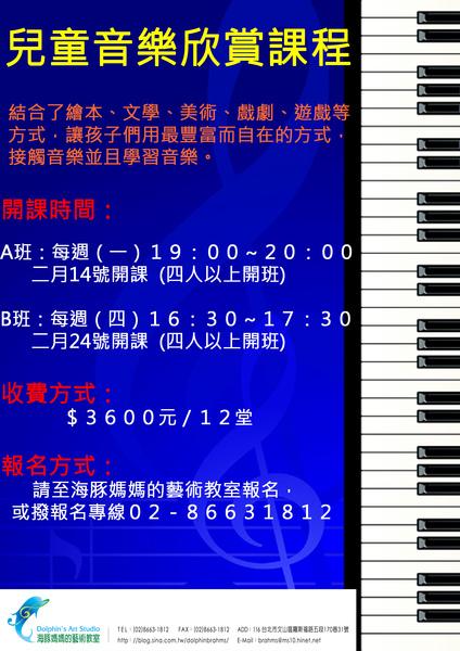 2011音樂欣賞.jpg
