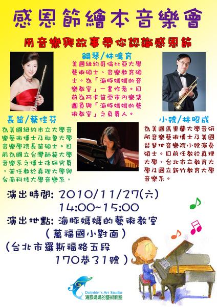 11/27音樂會