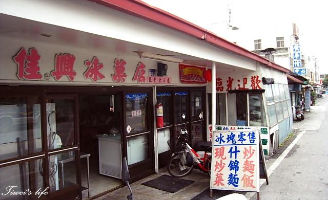 第一站 佳興冰果室.JPG