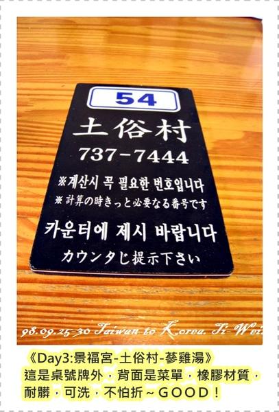 土俗村的桌號牌.JPG