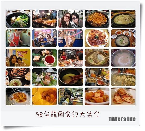 98年韓國食記大集合.jpg