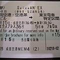 N'EX票