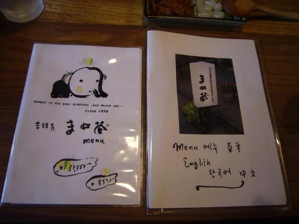 menu 有日文版跟外國人版