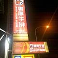 2011-08-23_20-32-20_203.jpg