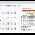 device-2013-08-14-224026