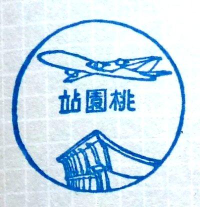taoyuan6