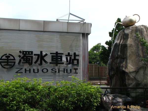 zhuoshui5
