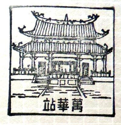 wanhua5