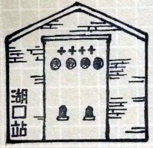 hukou10