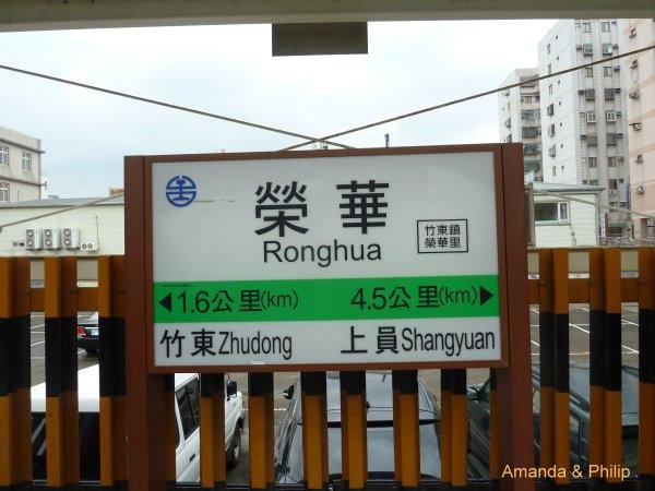 ronghua2
