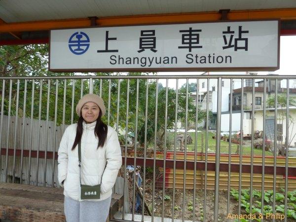 shangyuan5