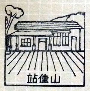 shanjia8