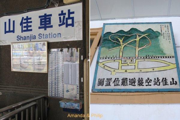 shanjia17