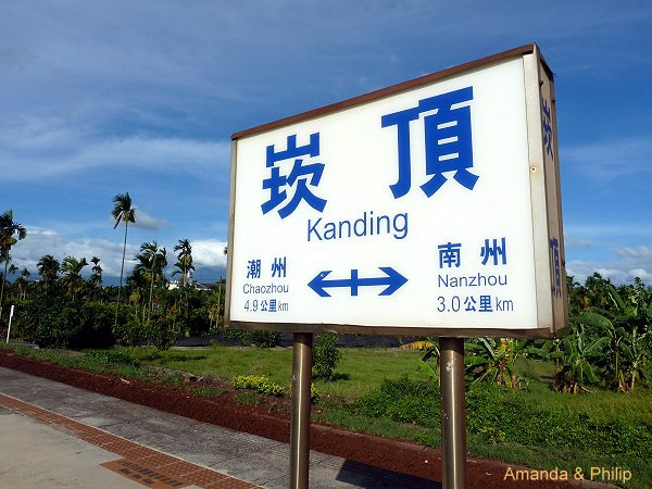 kanding4