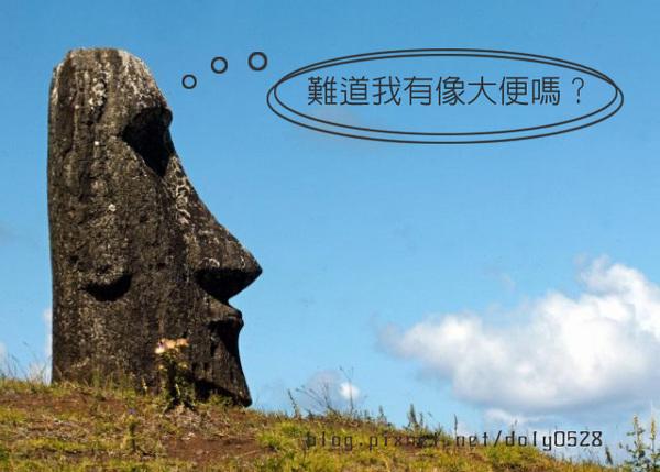 復活島石像 (1).jpg