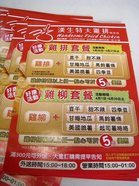漢生特大雞排 (4).JPG