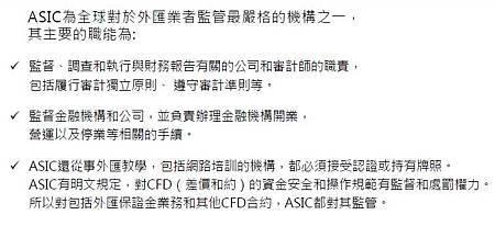 ASIC監管.jpg