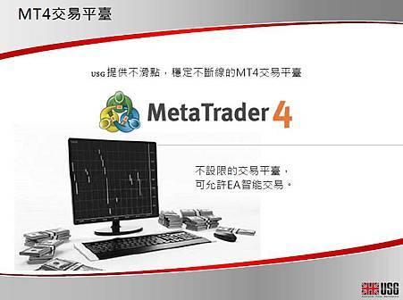 MT4交易平台.jpg
