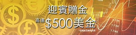 迎賓最高贈金USD500.jpg