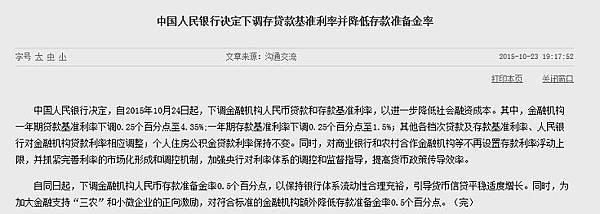 中國央行官網.jpg