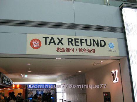 仁川機場退稅