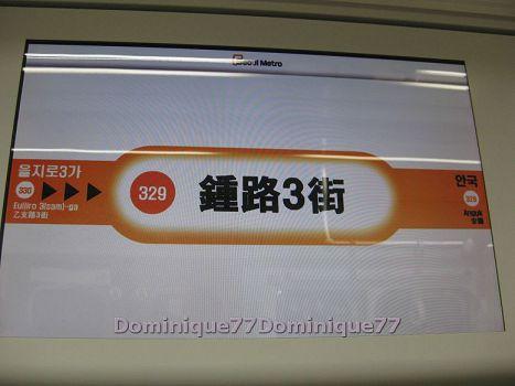 地鐵中文站名