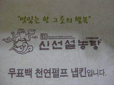 神仙雪濃湯餐巾