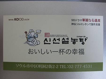 神仙雪濃湯名片1
