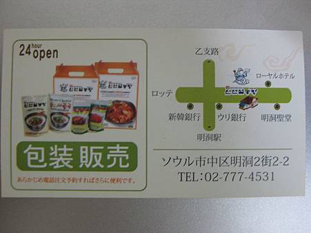 神仙雪濃湯名片2