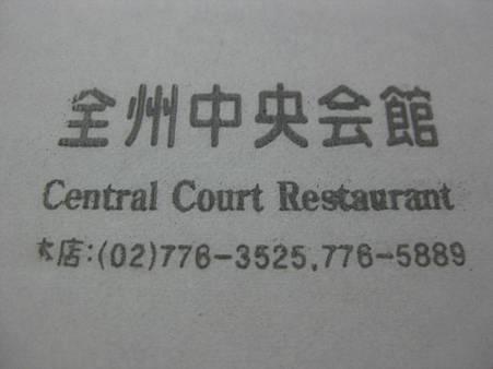 全州中央會館餐巾