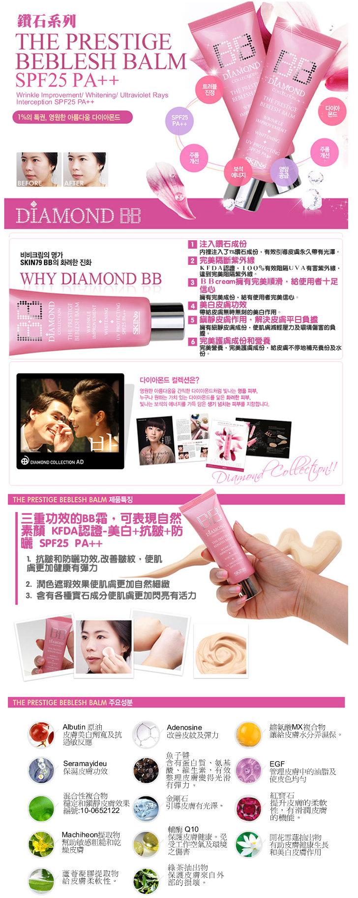 粉鑽石軟管BB.jpg