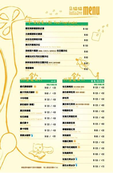 朵貓貓2009menu內頁飲料.JPG