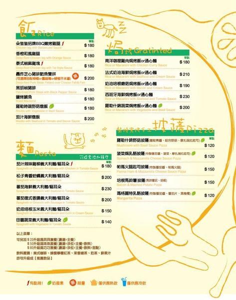 朵貓貓2009menu內頁餐點.JPG